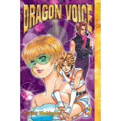Dragon Voice 7